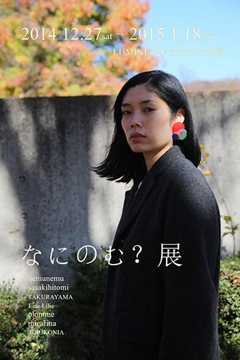 30 新宿ルミネ1にてイベントします☆